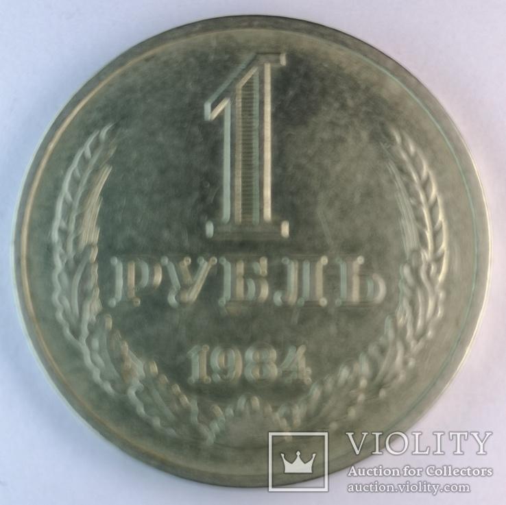 1 рубль 1984, фото №9