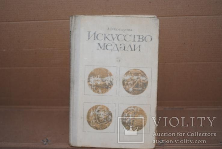 Книга Искусство медали А В Косарева 1977 г, фото №2
