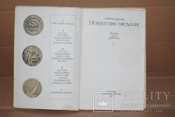 Книга Искусство медали А В Косарева 1977 г, фото №4