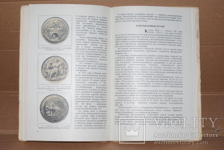 Книга Искусство медали А В Косарева 1977 г, фото №5
