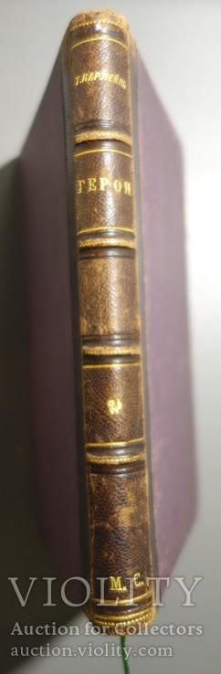 1898 Карлейль Герои и героическое в истории: Один. Язычество. Магомет. Ислам и пр.