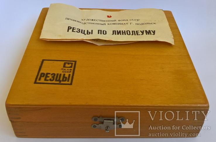 Набор резцов по линолеуму, ПК ХФ СССР, 1981, фото №2