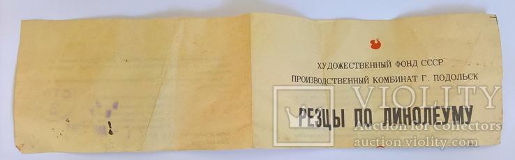 Набор резцов по линолеуму, ПК ХФ СССР, 1981, фото №6