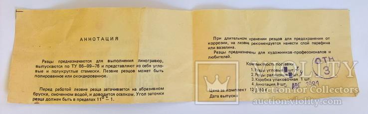Набор резцов по линолеуму, ПК ХФ СССР, 1981, фото №7