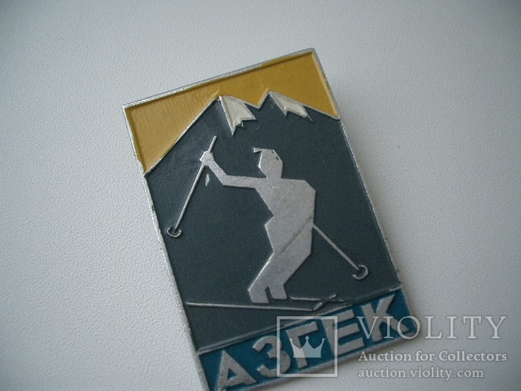 "Значок""АЗГЕК"" альпинизм,слалом,спорт СССР 30х45 мм, фото №4"