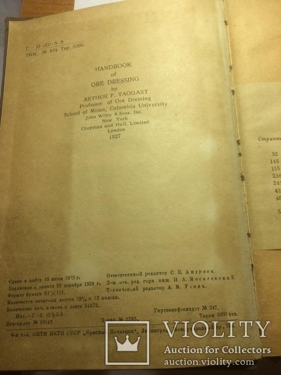 Таггарт «Справочник по обогащению полезных ископаемых» 1933г., фото №4
