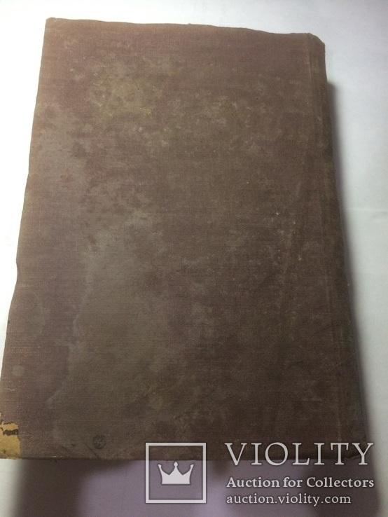 Таггарт «Справочник по обогащению полезных ископаемых» 1933г., фото №6