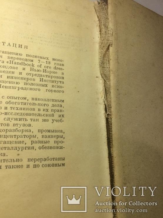 Таггарт «Справочник по обогащению полезных ископаемых» 1933г., фото №8