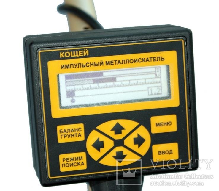Глубинный металлоискатель Кощей 5ИМ с катушкой 200 мм. (заводская штанга), фото №3