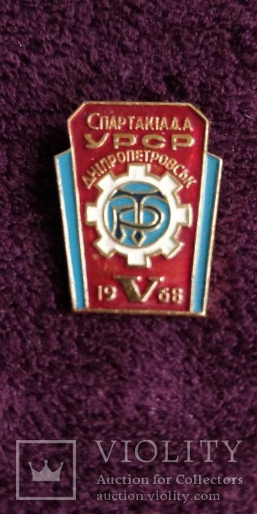 """ДСО""""Трудовые резервы""""Спартакиада 1968 г."""