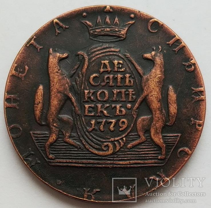 Россия 10 копеек 1779 г. Сибирская монета (копия), фото №2