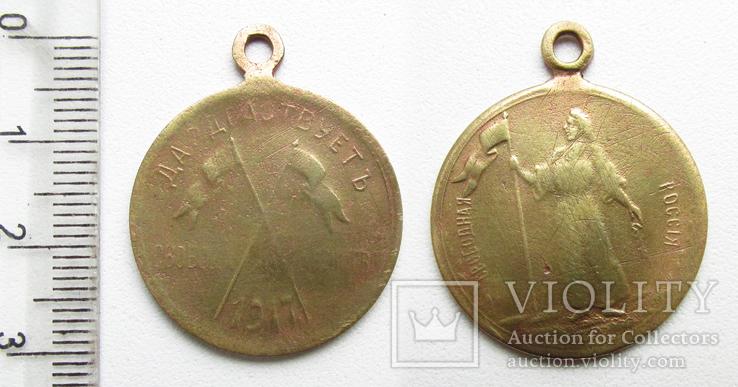 Жетон медаль Свободная Россия 1917 год., фото №4