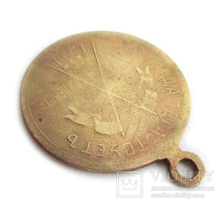 Жетон медаль Свободная Россия 1917 год., фото №7