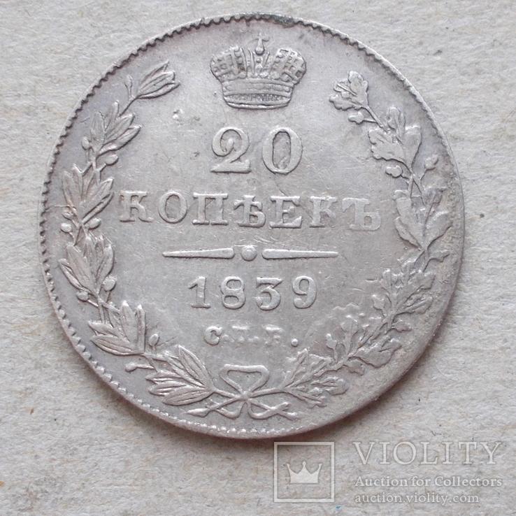 20 копеек 1839 г.