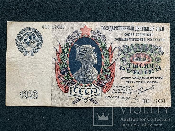 25000 рублей 1923