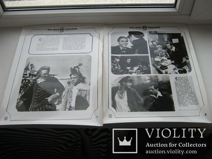 Владимир высоцкий фотовыставка 1938-1980г, фото №7