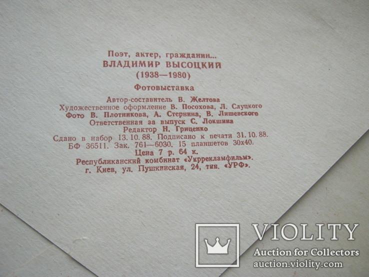 Владимир высоцкий фотовыставка 1938-1980г, фото №13