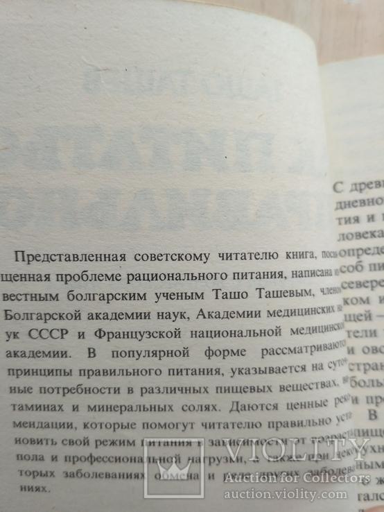 """Ташо Ташев """"Как правильно питаться"""" 1988р., фото №8"""
