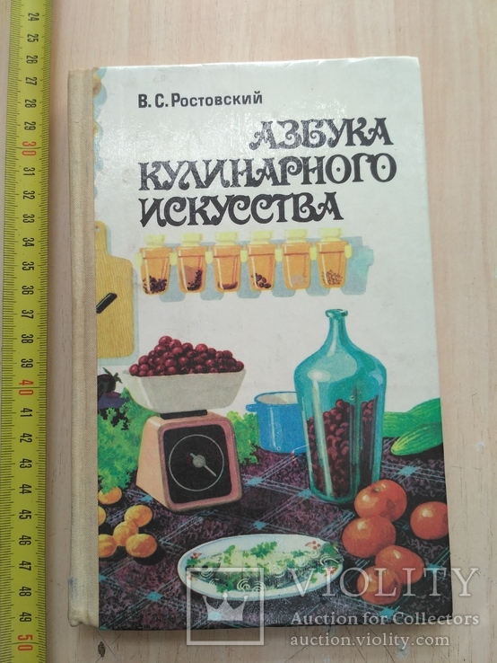 """Ростовский """"Азбука кулинарного искусства"""" 1992р., фото №2"""