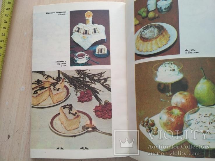 """Ростовский """"Азбука кулинарного искусства"""" 1992р., фото №5"""