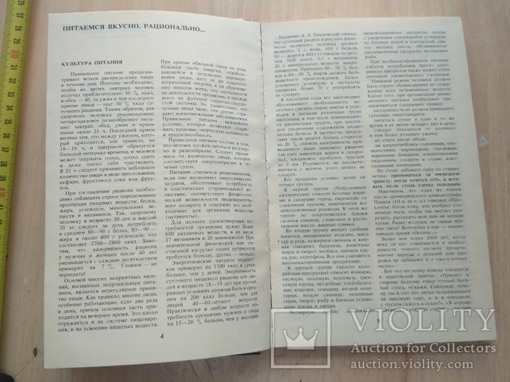 """Ростовский """"Азбука кулинарного искусства"""" 1992р., фото №6"""