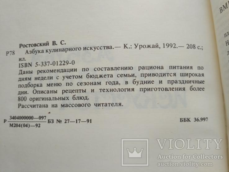 """Ростовский """"Азбука кулинарного искусства"""" 1992р., фото №9"""