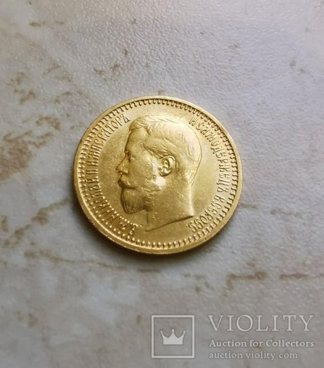 7.5 рублей