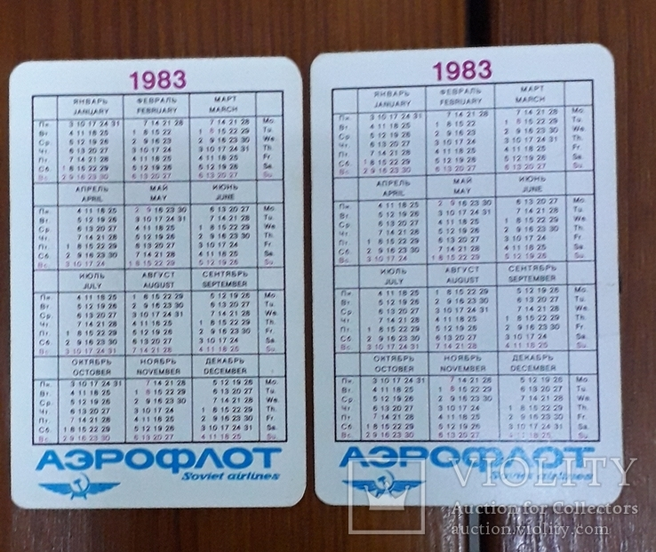 Календарики 60 лет Аэрофлоту   2 шт., фото №3