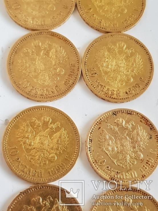 10 рублей 1899 аг,эб,фз (10 штук), фото №7