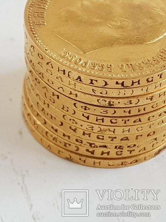 10 рублей 1899 аг,эб,фз (10 штук), фото №9