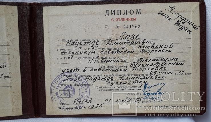 """Диплом """"Киевский техникум советской торговли"""", фото №3"""