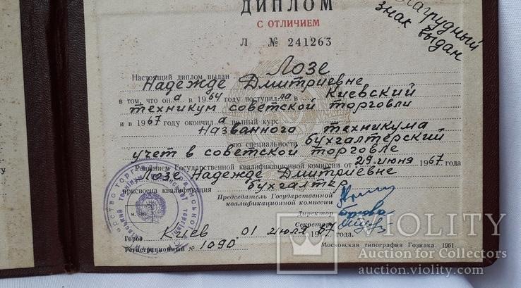 """Диплом """"Киевский техникум советской торговли"""", фото №6"""