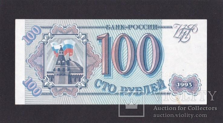 100 руб. 1993г.  Не 9071436.  Россия  СССР., фото №2