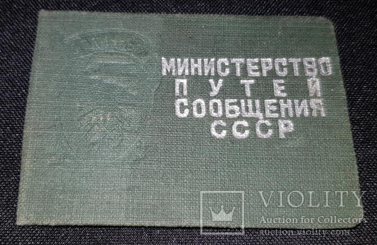 Удостоверение МПС СССР 1956 год Од.Ж.Д.