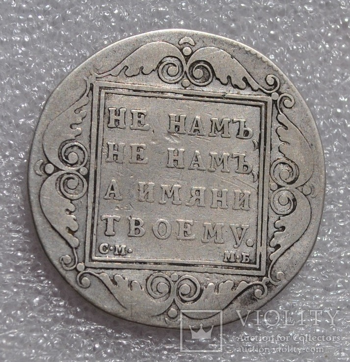 Рубль 1798г.