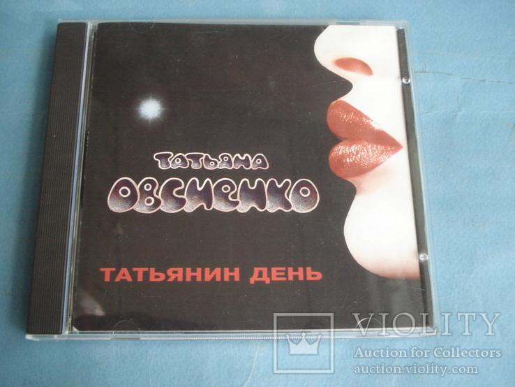 Татьяна Овсиенко ''Татьянин день.'', фото №2