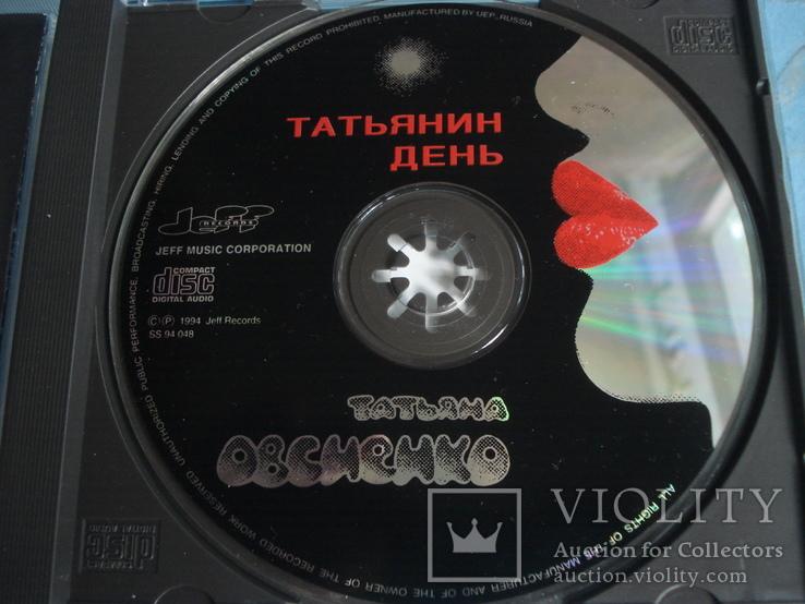 Татьяна Овсиенко ''Татьянин день.'', фото №5