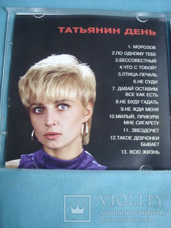 Татьяна Овсиенко ''Татьянин день.'', фото №6