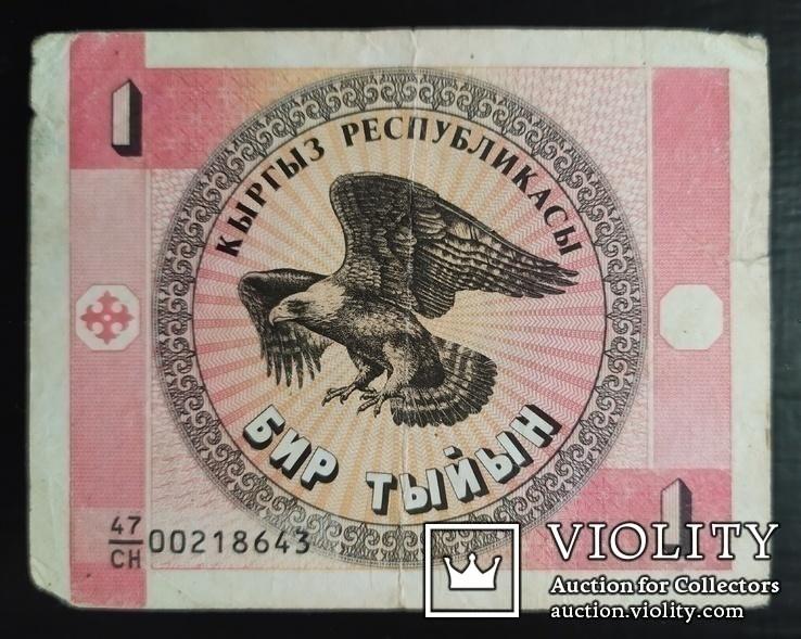 1 тыйын Киргизия 1993 год., фото №2