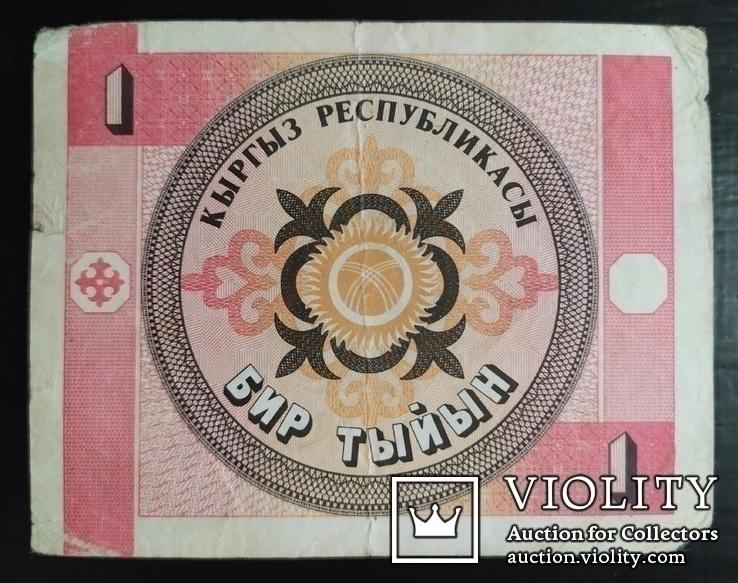1 тыйын Киргизия 1993 год., фото №3