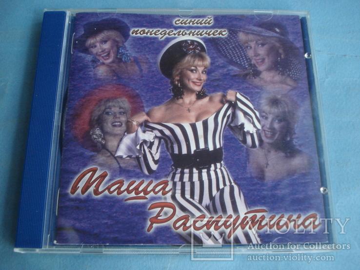 """Маша Распутина """"cиний понедельничек."""" CD, фото №2"""