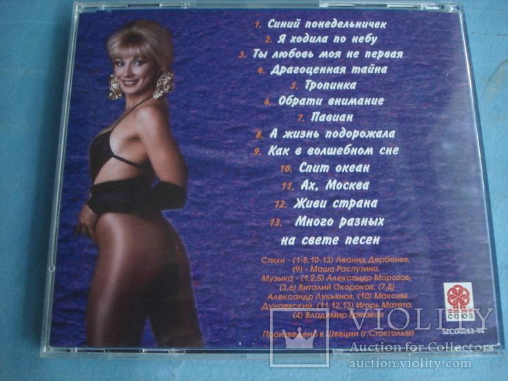 """Маша Распутина """"cиний понедельничек."""" CD, фото №8"""
