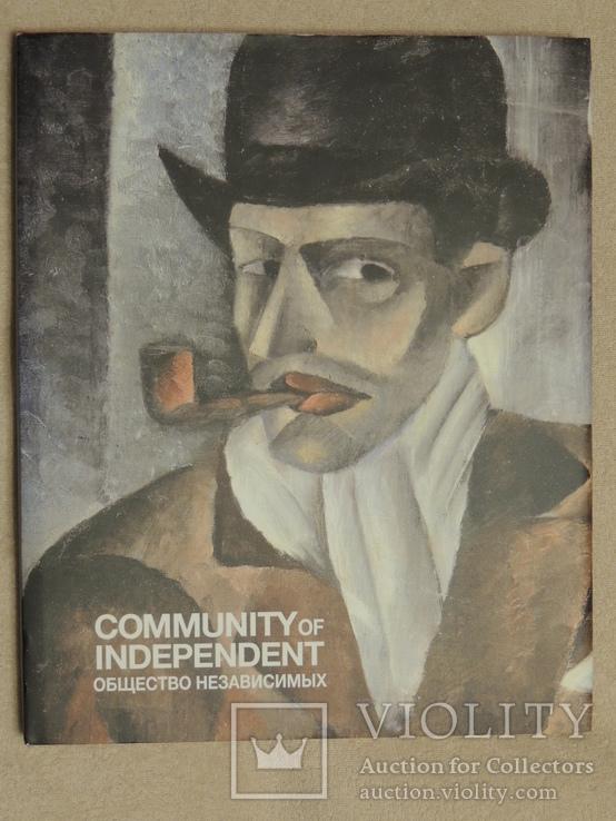 Книга Общество независимых Оригинал