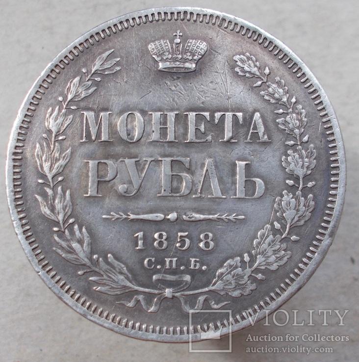 1 рубль 1858 г.
