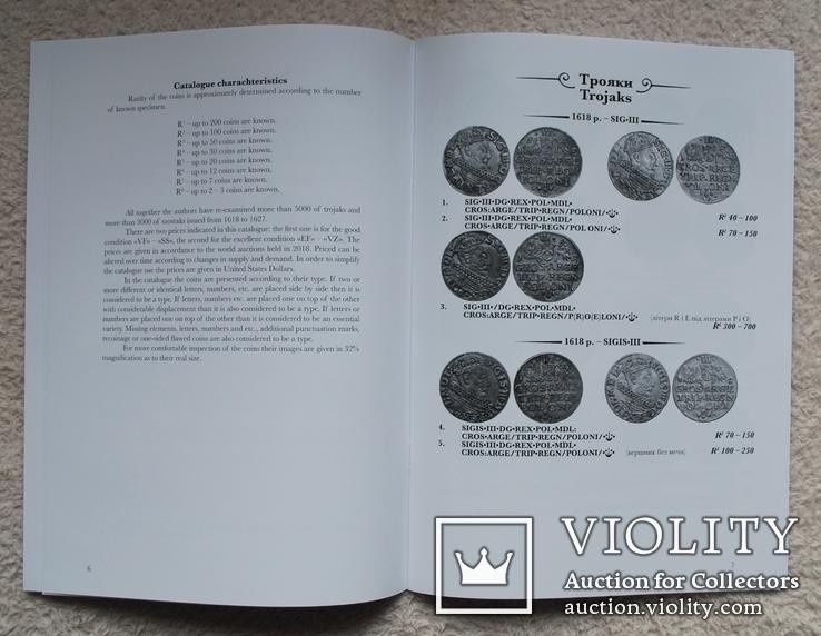 Каталог по троякам и шестакам 1618 - 1627 г.г., фото №6