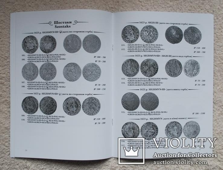 Каталог по троякам и шестакам 1618 - 1627 г.г., фото №9