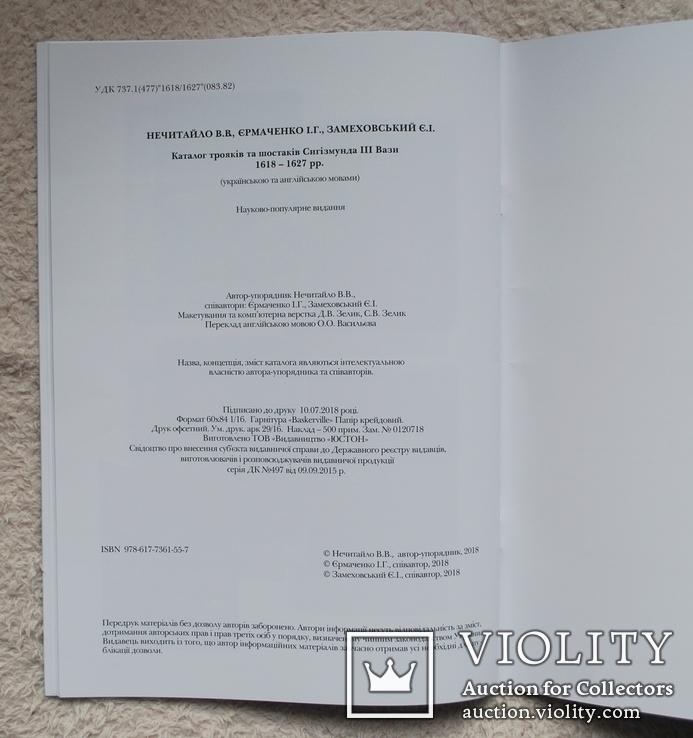 Каталог по троякам и шестакам 1618 - 1627 г.г., фото №13