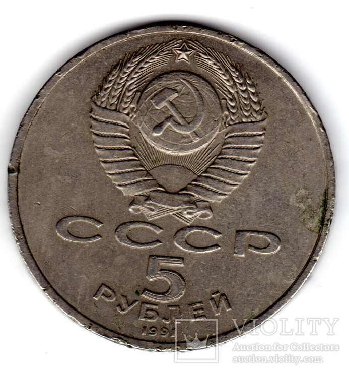 5 рублей 1991 года, фото №2