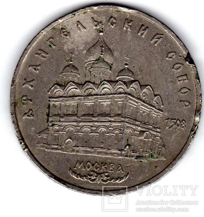 5 рублей 1991 года, фото №3