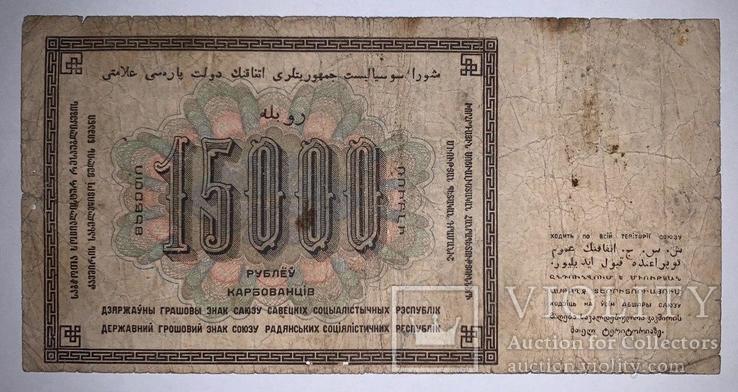 15000 рублей 1923 года (ЯЭ-11002), фото №3